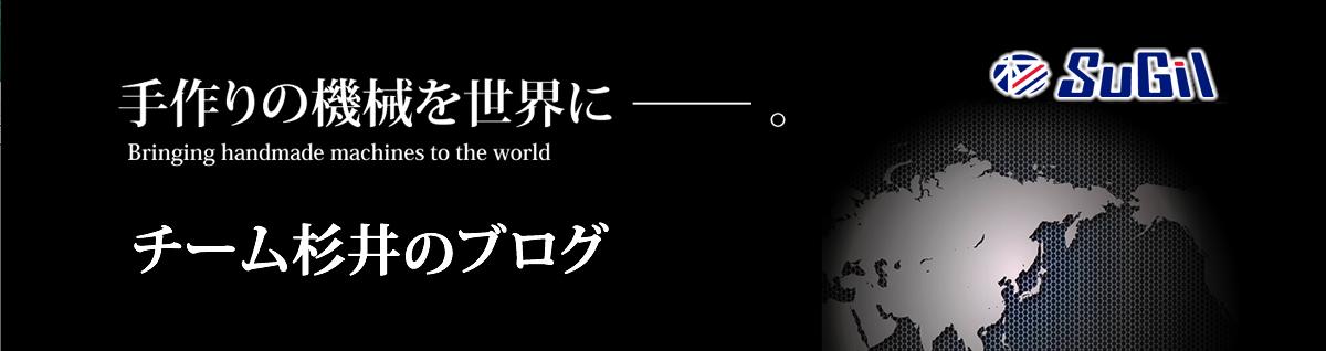 チーム杉井のブログ